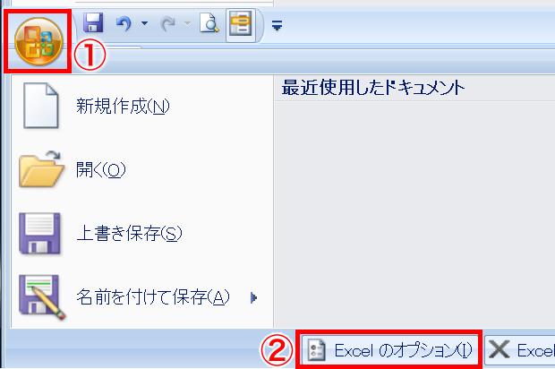 Officeボタンクリック[1]。「Excelのオプション」をクリック[2]。