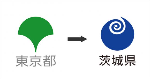 東京都→茨城県