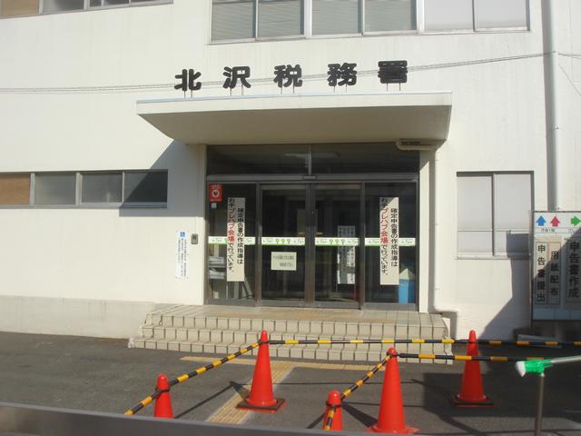 北沢税務署