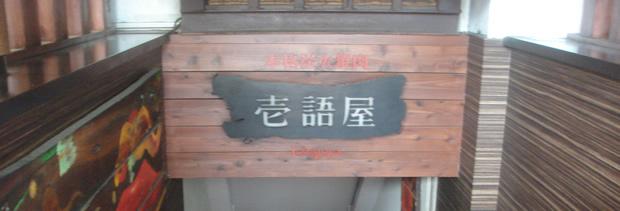 壱語屋 三軒茶屋店